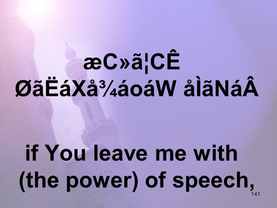 141 æC»ã¦CÊ ØãËáXå¾áoáW åÌãNáif You leave me with (the power) of speech,