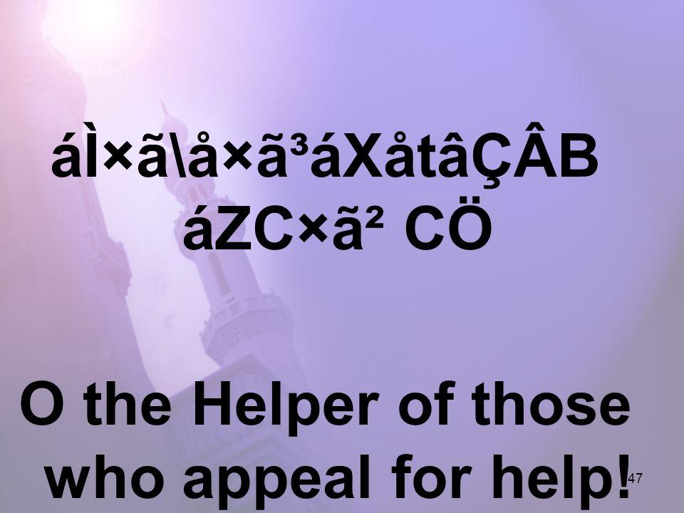 147 áÌ×ã\å×ã³áXåtâÇÂB áZC×ã² CÖ O the Helper of those who appeal for help!