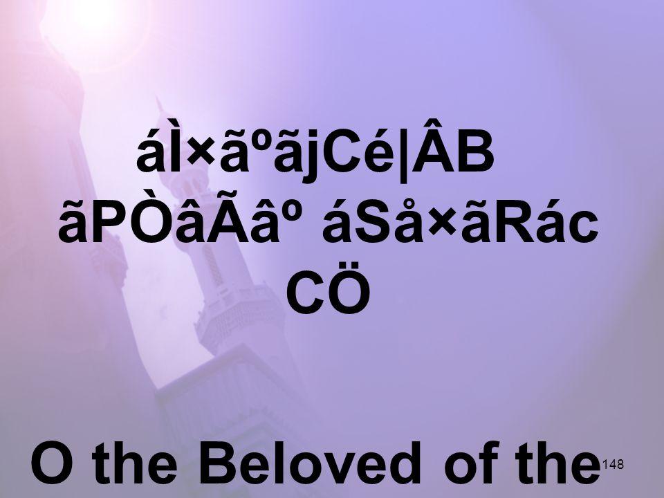 148 áÌ×ãºãjCé|ÂB ãPÒâÃ⺠áSå×ãRác CÖ O the Beloved of the sincere!