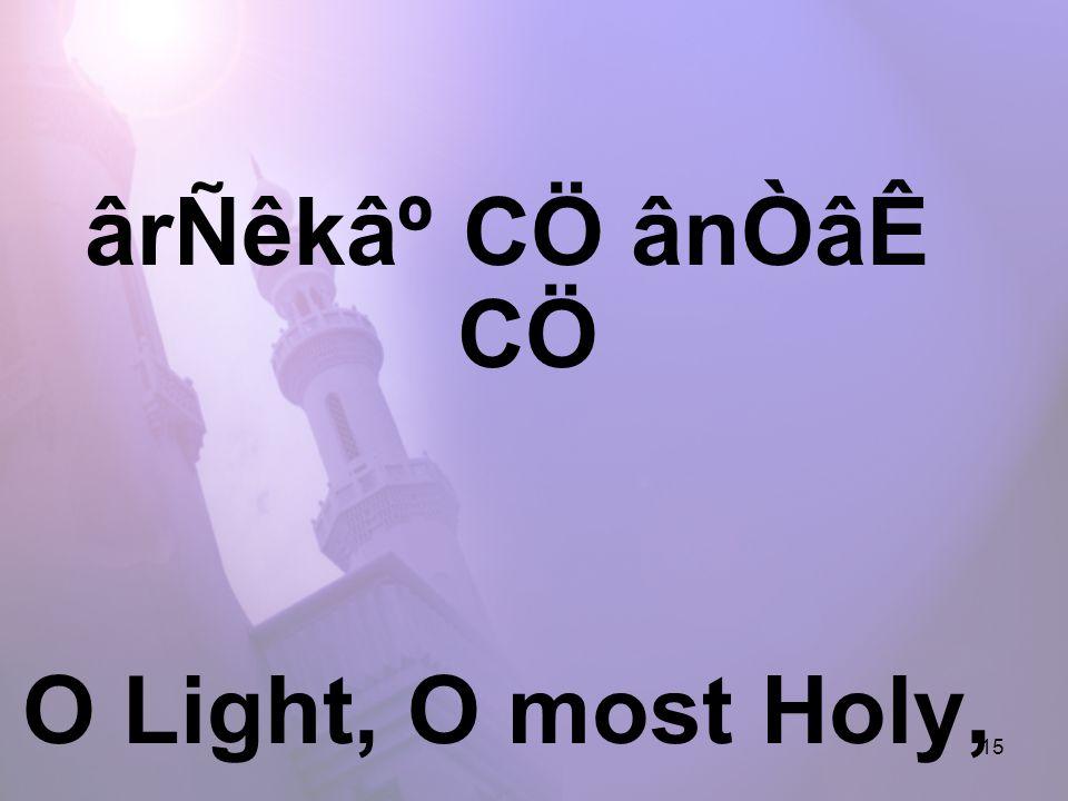 15 ârÑêk⺠CÖ ânÒâÊ CÖ O Light, O most Holy,