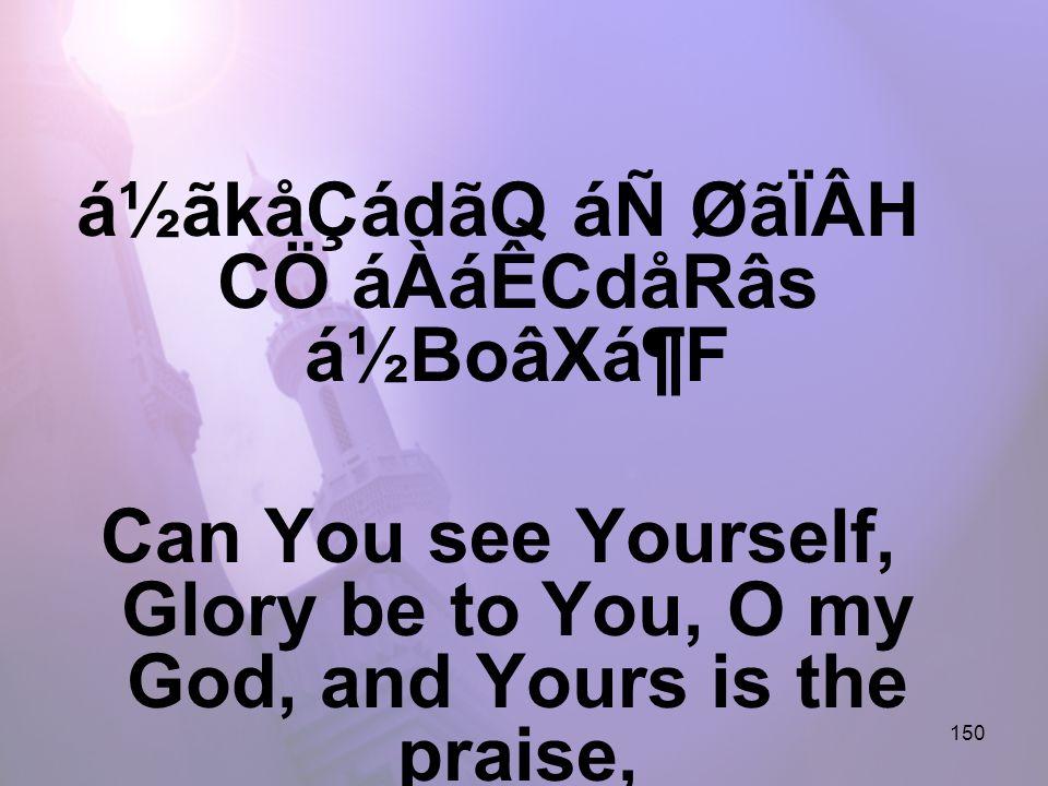150 á½ãkåÇádãQ áÑ ØãÏÂH CÖ áÀáÊCdåRâs á½BoâXá¶F Can You see Yourself, Glory be to You, O my God, and Yours is the praise,