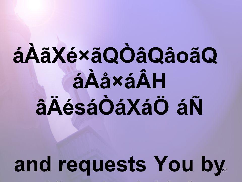 157 áÀãXé×ãQÒâQâoãQ áÀå×áÂH âÄésáÒáXáÖ áÑ and requests You by Your lordship!