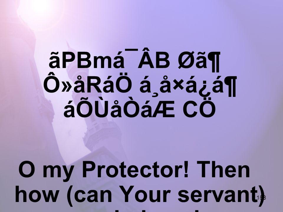 158 ãPBmá¯ÂB Ø㶠ԻåRáÖ á¸å×á¿á¶ áÕÙåÒáÆ CÖ O my Protector.