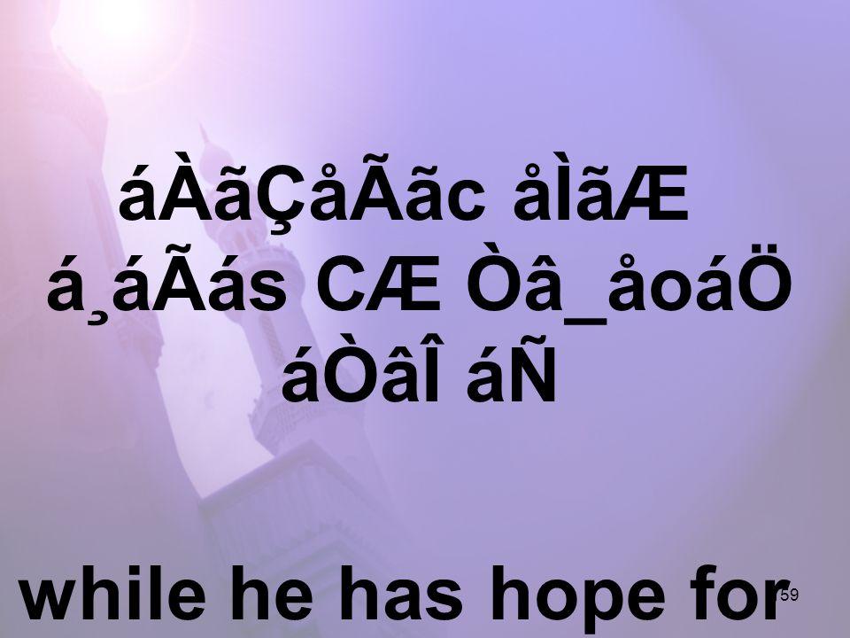 159 áÀãÇåÃãc åÌãÆ á¸áÃás CÆ Òâ_åoáÖ áÒâÎ áÑ while he has hope for Your past leniency?