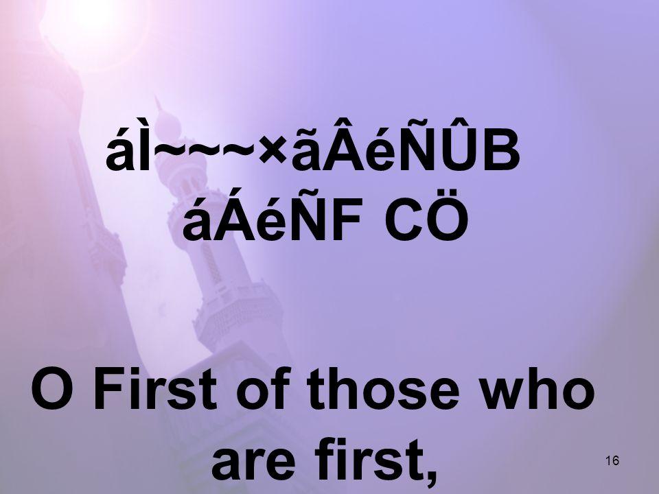 16 áÌ~~~×ãÂéÑÛB áÁéÑF CÖ O First of those who are first,