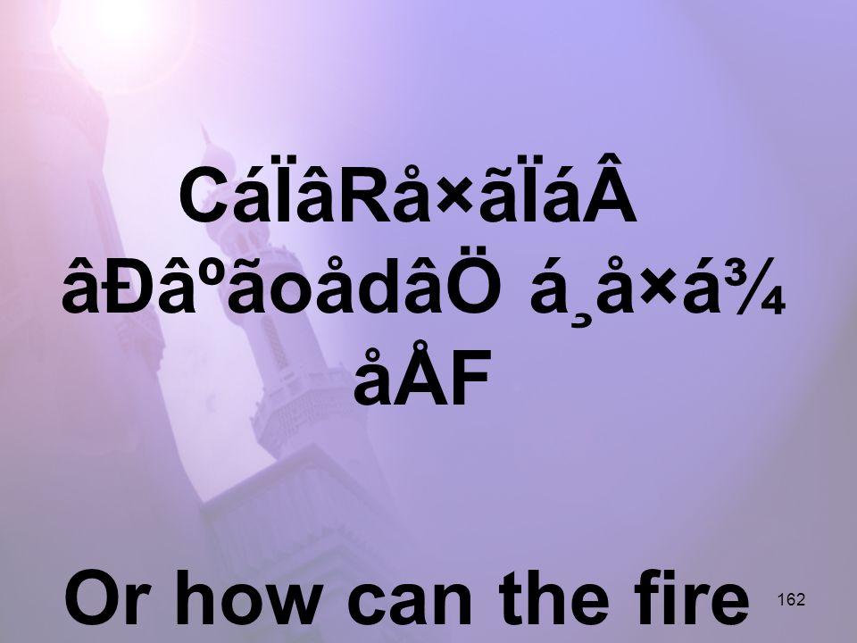 162 CáÏâRå×ãÏáâÐâºãoådâÖ á¸å×á¾ åÅF Or how can the fire hurt him,