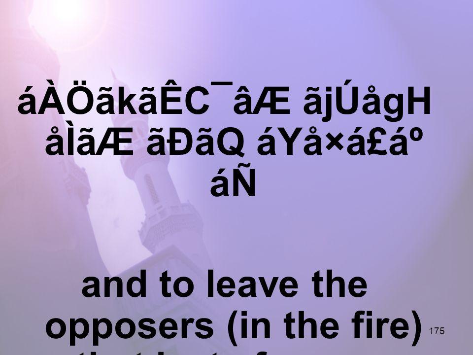 175 áÀÖãkãÊC¯âÆ ãjÚågH åÌãÆ ãÐãQ áYå×á£áº áÑ and to leave the opposers (in the fire) that lasts forever,