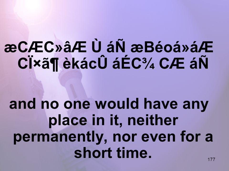 177 æCÆC»âÆ Ù áÑ æBéoá»áÆ CÏ×㶠èkácÛ áÉC¾ CÆ áÑ and no one would have any place in it, neither permanently, nor even for a short time.