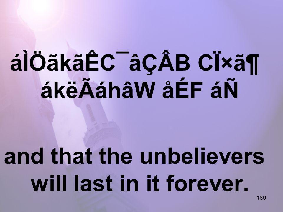 180 áÌÖãkãÊC¯âÇÂB CÏ×㶠ákëÃáhâW åÉF áÑ and that the unbelievers will last in it forever.