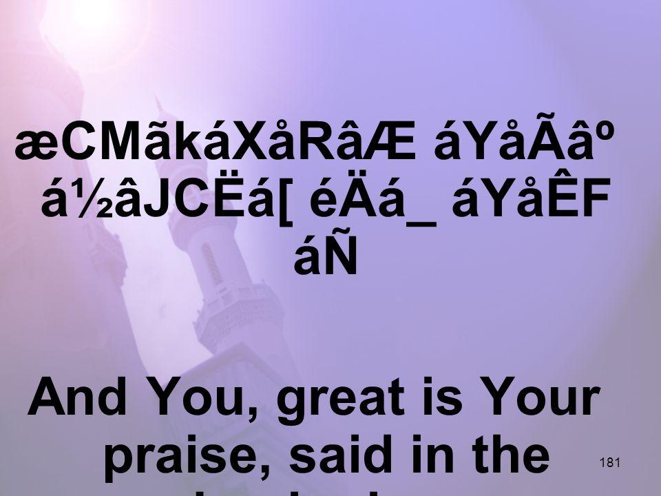 181 æCMãkáXåRâÆ áYåÃ⺠á½âJCËá[ éÄá_ áYåÊF áÑ And You, great is Your praise, said in the beginning,