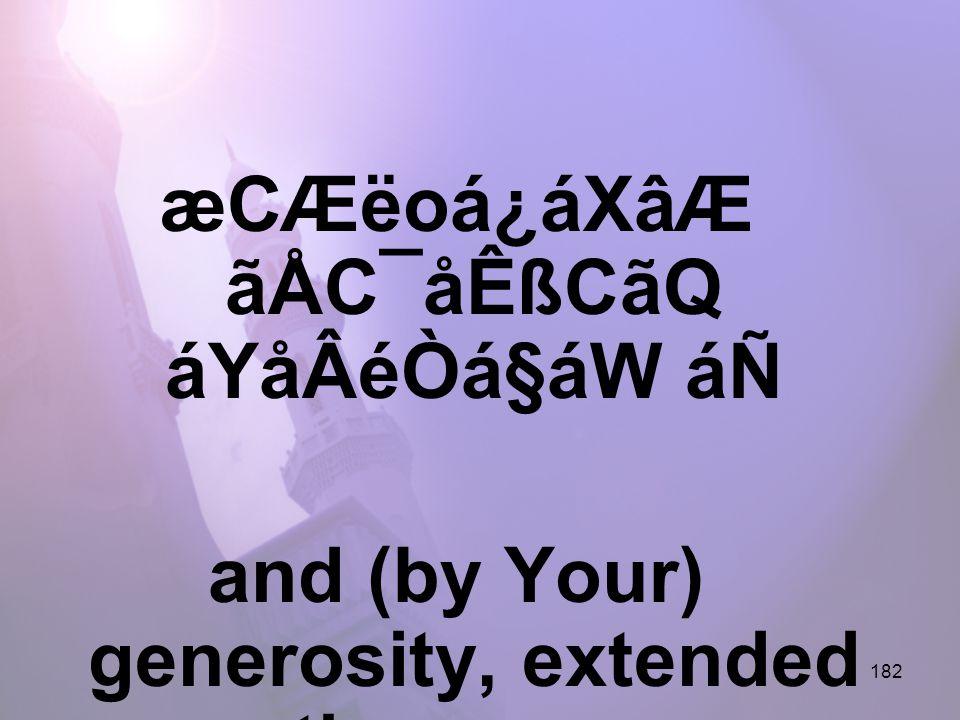 182 æCÆëoá¿áXâÆ ãÅC¯åÊßCãQ áYåÂéÒá§áW áÑ and (by Your) generosity, extended the grace,