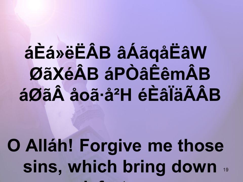 19 áÈá»ëËÂB âÁãqåËâW ØãXéÂB áPÒâÊêmÂB áØãåoã·å²H éÈâÏäÃÂB O Alláh.