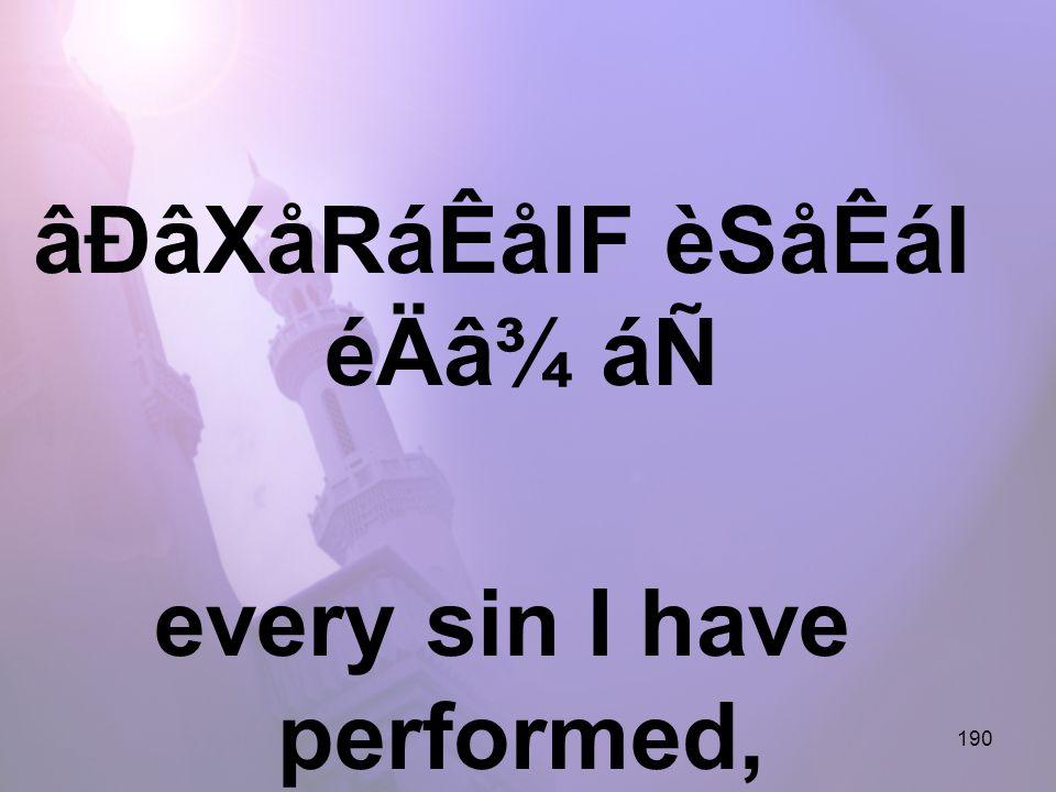 190 âÐâXåRáÊålF èSåÊál éÄâ¾ áÑ every sin I have performed,