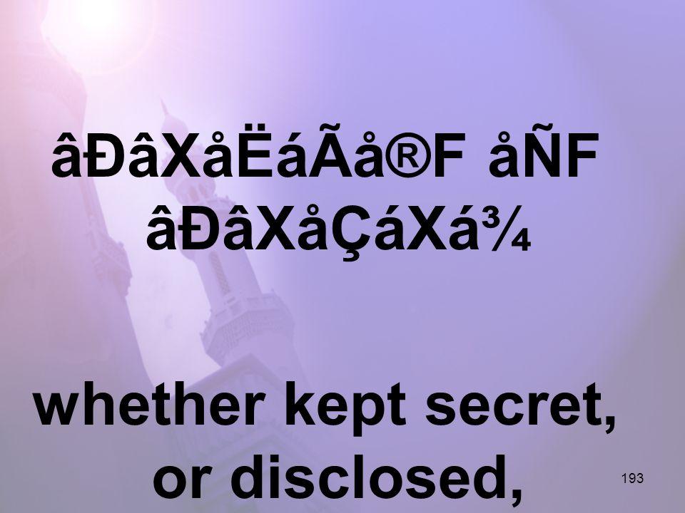193 âÐâXåËáÃå®F åÑF âÐâXåÇáXá¾ whether kept secret, or disclosed,