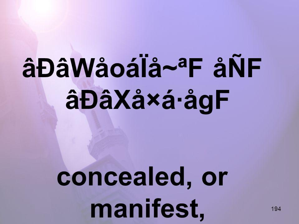 194 âÐâWåoáÏå~ªF åÑF âÐâXå×á·ågF concealed, or manifest,