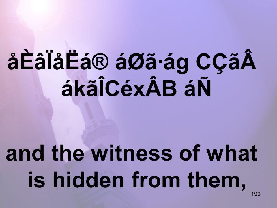 199 åÈâÏåËá® áØã·ág CÇãákãÎCéxÂB áÑ and the witness of what is hidden from them,