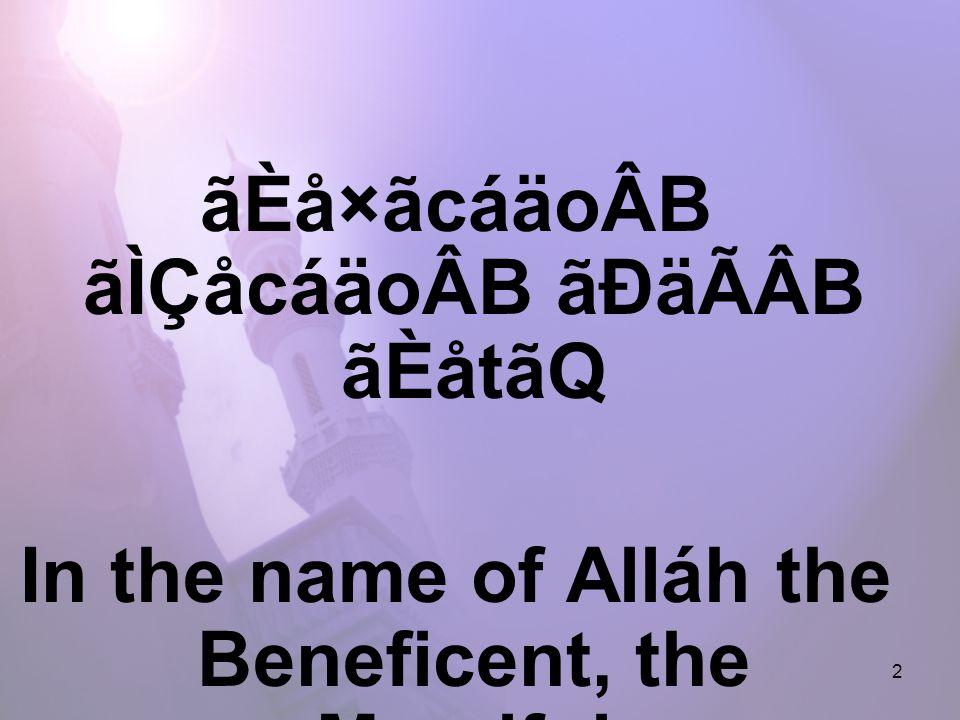 2 ãÈå×ãcáäoÂB ãÌÇåcáäoÂB ãÐäÃÂB ãÈåtãQ In the name of Alláh the Beneficent, the Merciful.