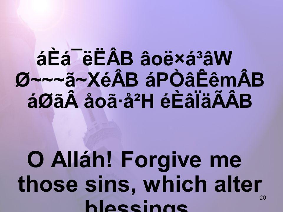 20 áÈá¯ëËÂB âoë×á³âW Ø~~~ã~XéÂB áPÒâÊêmÂB áØãåoã·å²H éÈâÏäÃÂB O Alláh.
