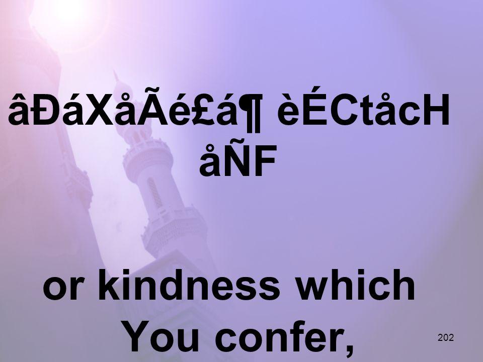 202 âÐáXåÃé£á¶ èÉCtåcH åÑF or kindness which You confer,