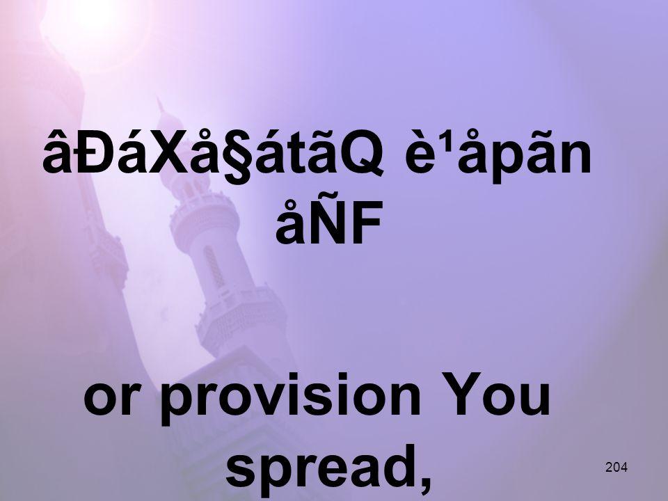 204 âÐáXå§átãQ è¹åpãn åÑF or provision You spread,