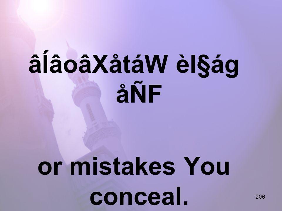 206 âÍâoâXåtáW èI§ág åÑF or mistakes You conceal.