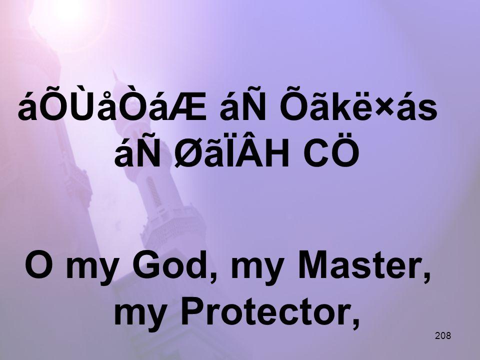 208 áÕÙåÒáÆ áÑ Õãkë×ás áÑ ØãÏÂH CÖ O my God, my Master, my Protector,