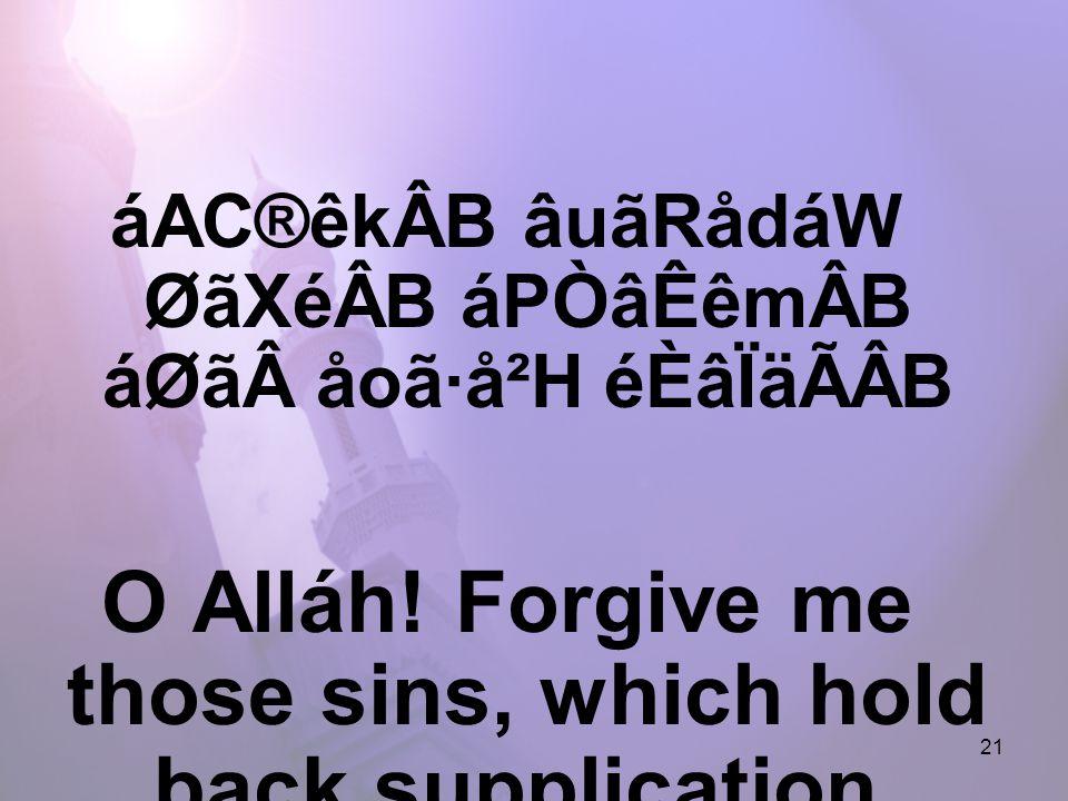21 áAC®êkÂB âuãRådáW ØãXéÂB áPÒâÊêmÂB áØãåoã·å²H éÈâÏäÃÂB O Alláh.