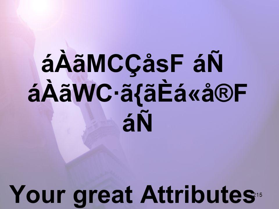 215 áÀãMCÇåsF áÑ áÀãWC·ã{ãÈá«å®F áÑ Your great Attributes and Names,