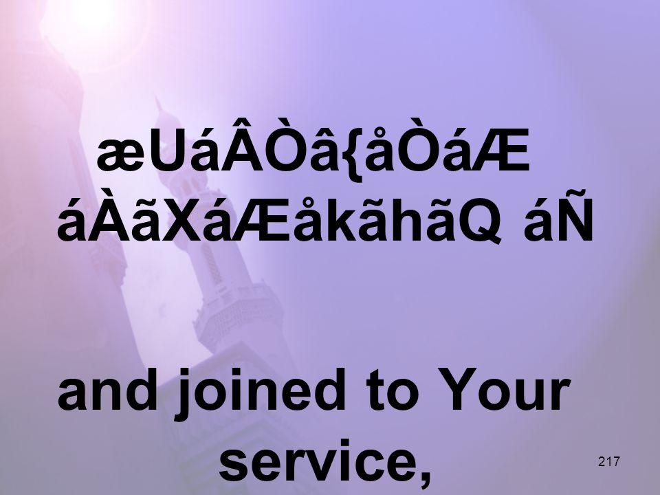 217 æUáÂÒâ{åÒáÆ áÀãXáÆåkãhãQ áÑ and joined to Your service,