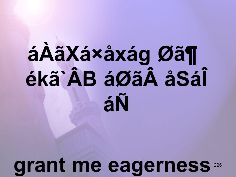226 áÀãXá×åxág Ø㶠ékã`ÂB áØãåSáÎ áÑ grant me eagerness in Your fear,
