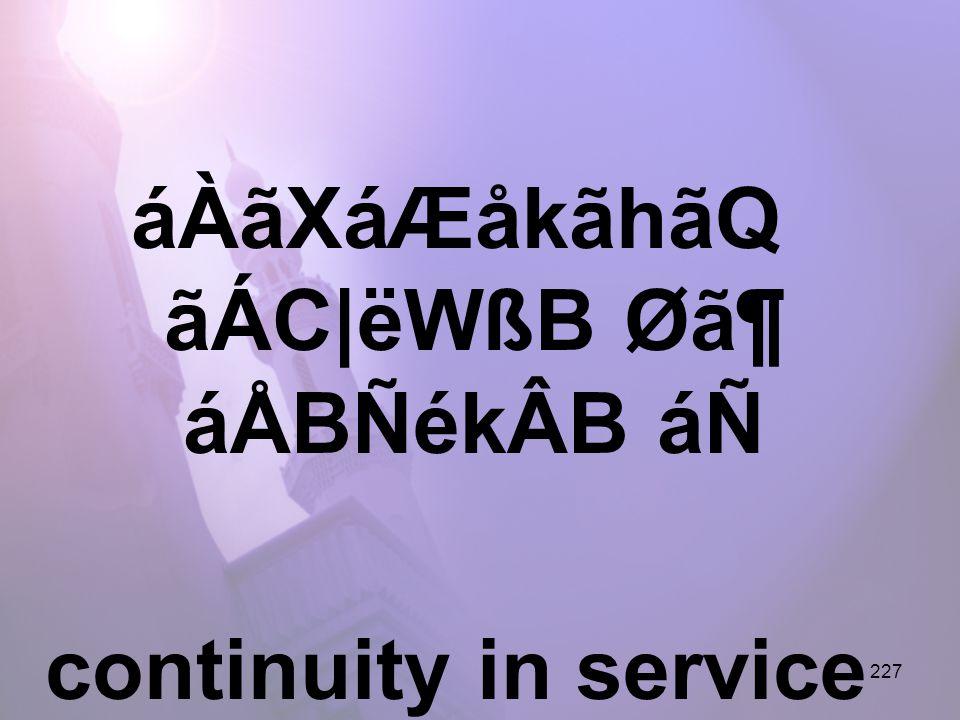 227 áÀãXáÆåkãhãQ ãÁC|ëWßB Ø㶠áÅBÑékÂB áÑ continuity in service to You,