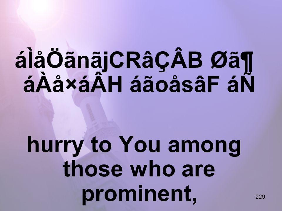 229 áÌåÖãnãjCRâÇÂB Ø㶠áÀå×áÂH áãoåsâF áÑ hurry to You among those who are prominent,