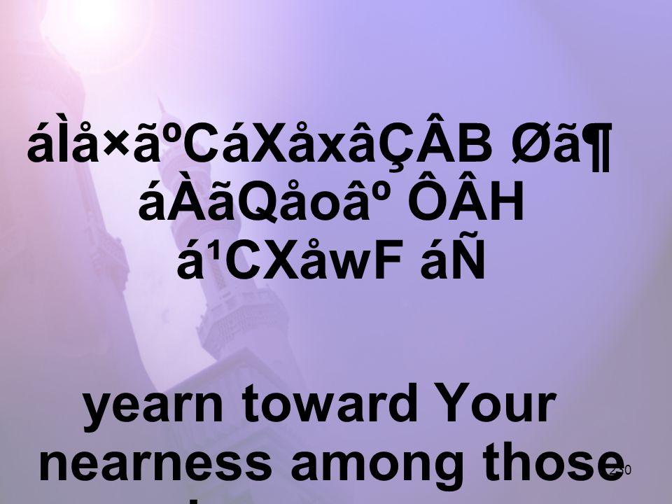 230 áÌå×ãºCáXåxâÇÂB Ø㶠áÀãQåo⺠ÔÂH á¹CXåwF áÑ yearn toward Your nearness among those who are eager,