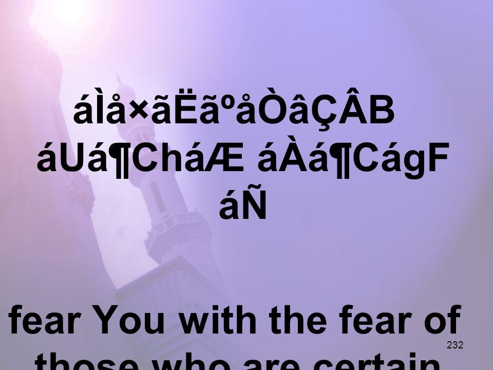 232 áÌå×ãËãºåÒâÇÂB áUá¶CháÆ áÀá¶CágF áÑ fear You with the fear of those who are certain,