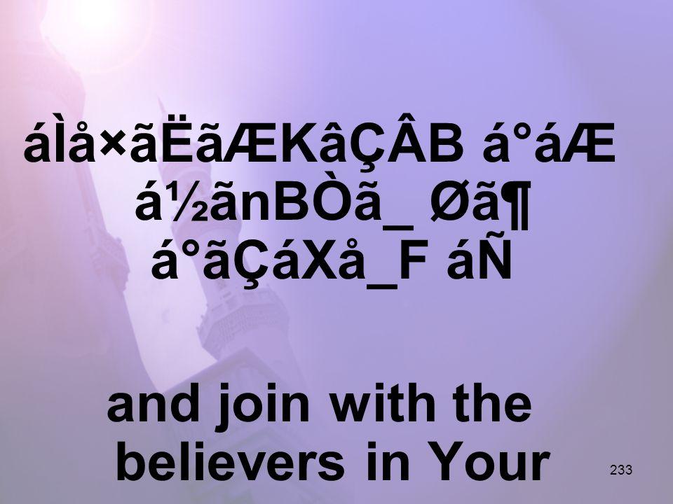 233 áÌå×ãËãÆKâÇÂB á°áÆ á½ãnBÒã_ Ø㶠á°ãÇáXå_F áÑ and join with the believers in Your presence.
