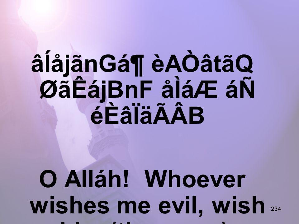 234 âÍåjãnGᶠèAÒâtãQ ØãÊájBnF åÌáÆ áÑ éÈâÏäÃÂB O Alláh.