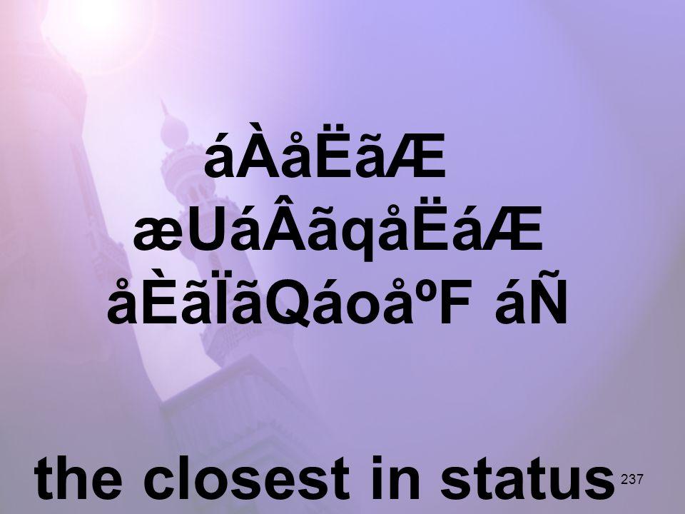 237 áÀåËãÆ æUáÂãqåËáÆ åÈãÏãQáoåºF áÑ the closest in status to You,