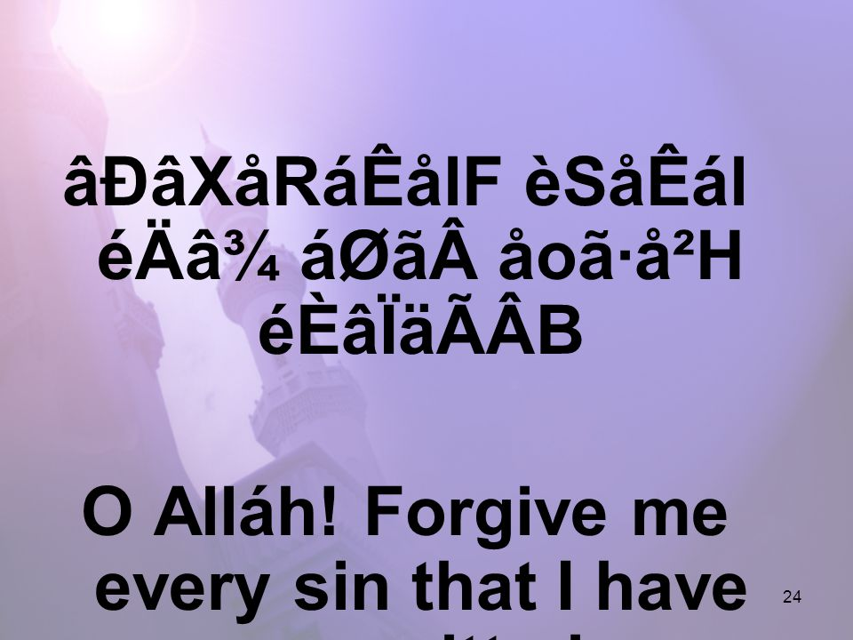 24 âÐâXåRáÊålF èSåÊál éÄâ¾ áØãåoã·å²H éÈâÏäÃÂB O Alláh.