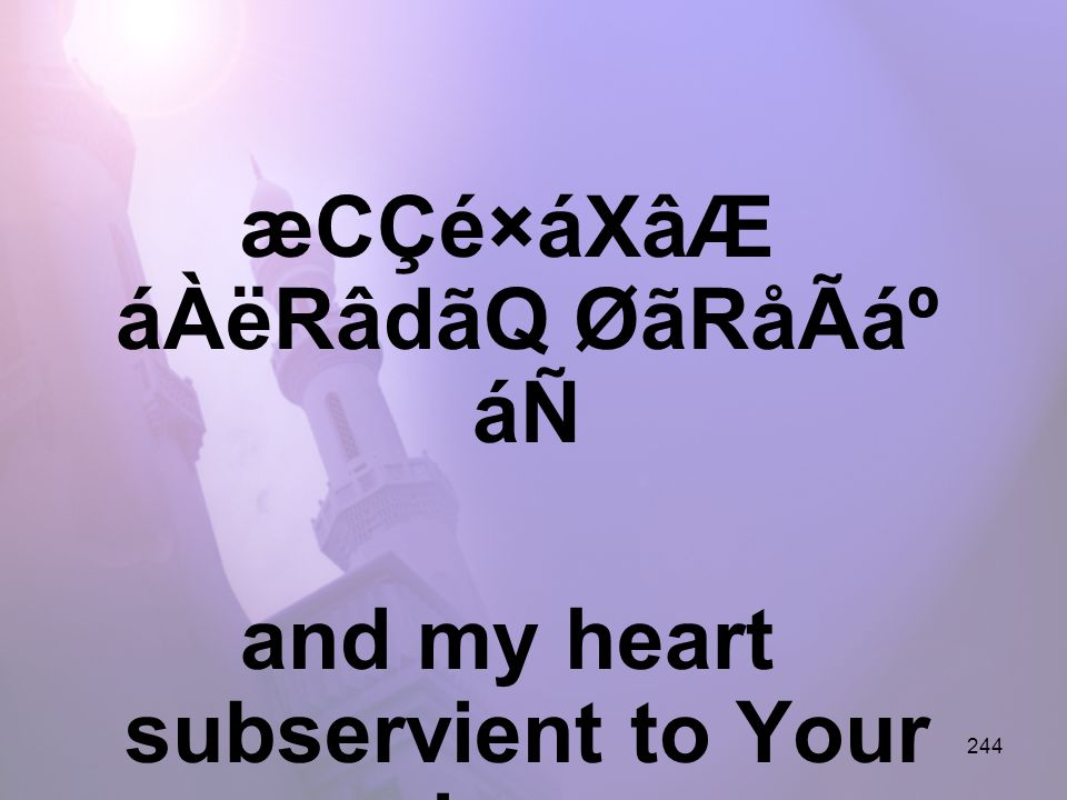 244 æCÇé×áXâÆ áÀëRâdãQ ØãRåÃẠáÑ and my heart subservient to Your love.