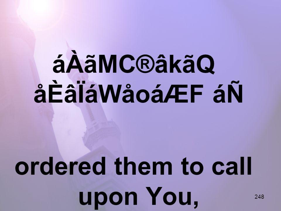 248 áÀãMC®âkãQ åÈâÏáWåoáÆF áÑ ordered them to call upon You,