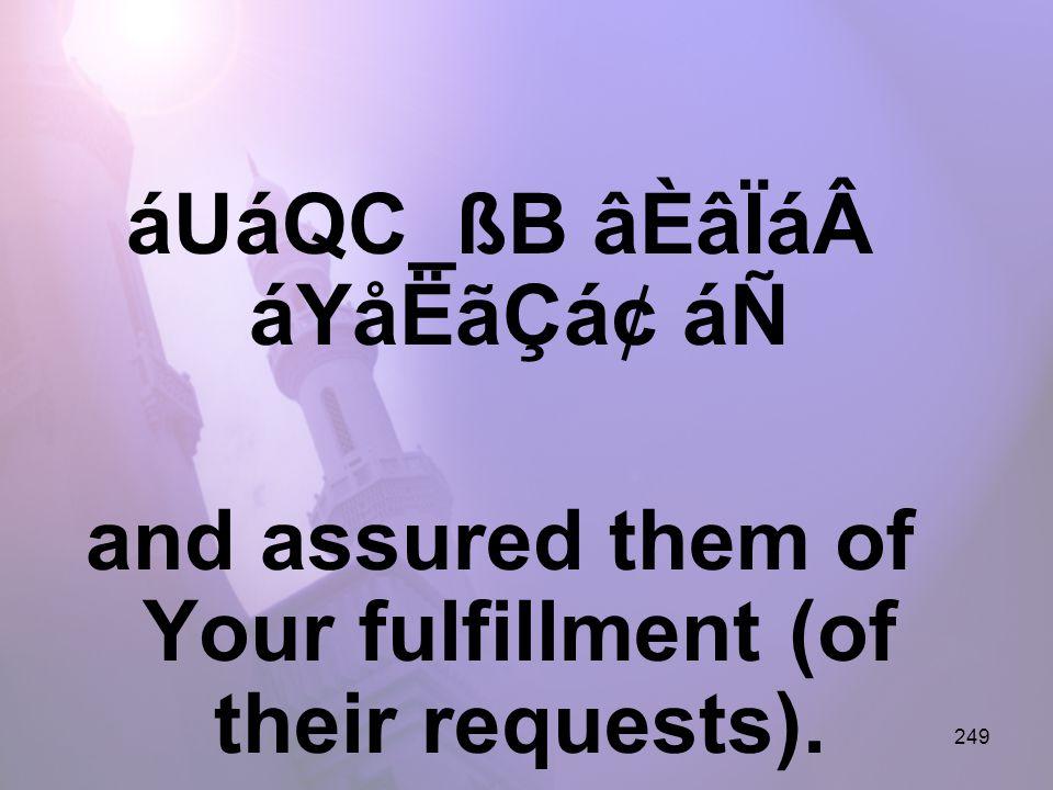 249 áUáQC_ßB âÈâÏááYåËãÇᢠáÑ and assured them of Your fulfillment (of their requests).