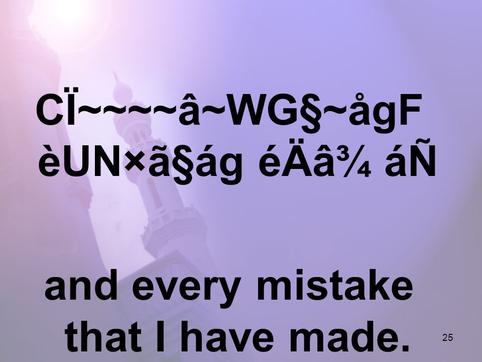 25 CÏ~~~~â~WG§~ågF èUN×ã§ág éÄâ¾ áÑ and every mistake that I have made.