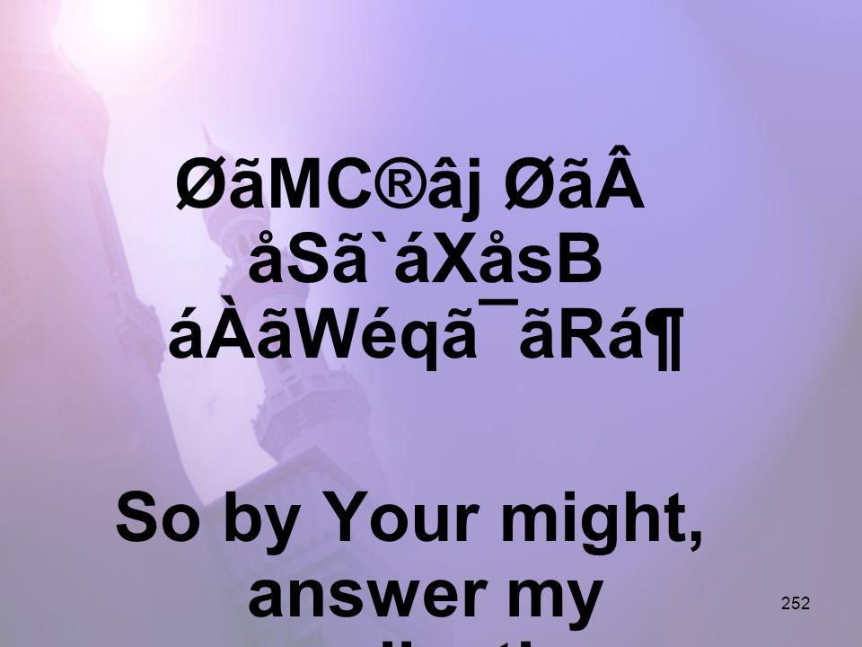 252 ØãMC®âj ØãåSã`áXåsB áÀãWéqã¯ãRᶠSo by Your might, answer my supplication,