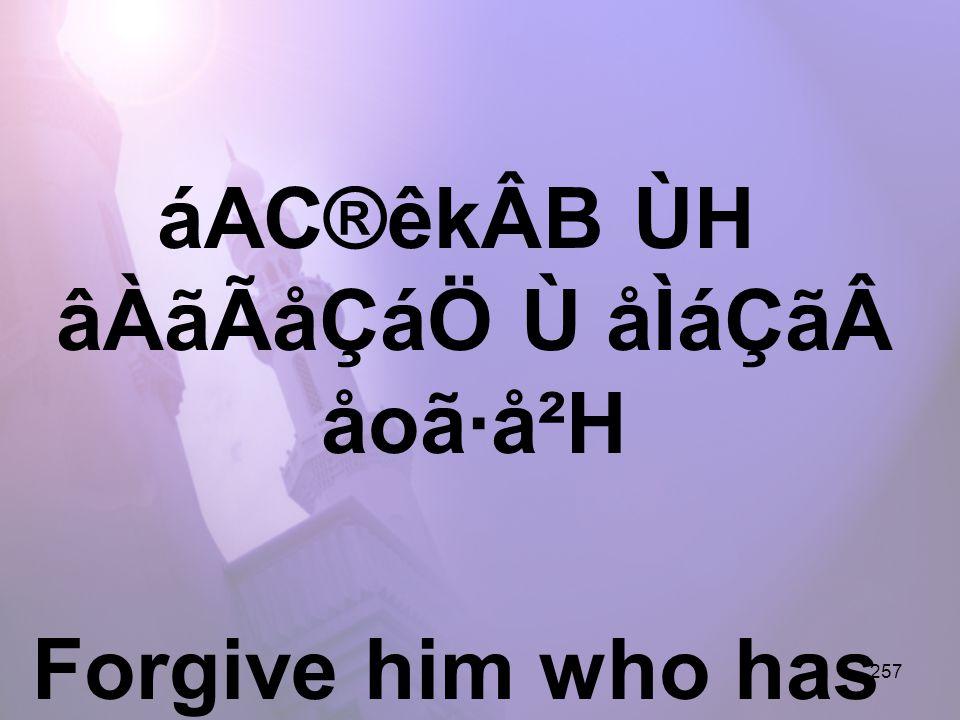 257 áAC®êkÂB ÙH âÀãÃåÇáÖ Ù åÌáÇãåoã·å²H Forgive him who has nothing but prayer,