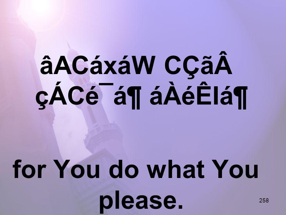 258 âACáxáW CÇãçÁCé¯á¶ áÀéÊIᶠfor You do what You please.