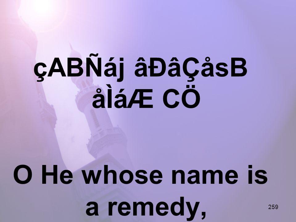 259 çABÑáj âÐâÇåsB åÌáÆ CÖ O He whose name is a remedy,