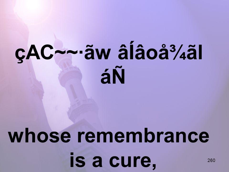 260 çAC~~·ãw âÍâoå¾ãl áÑ whose remembrance is a cure,