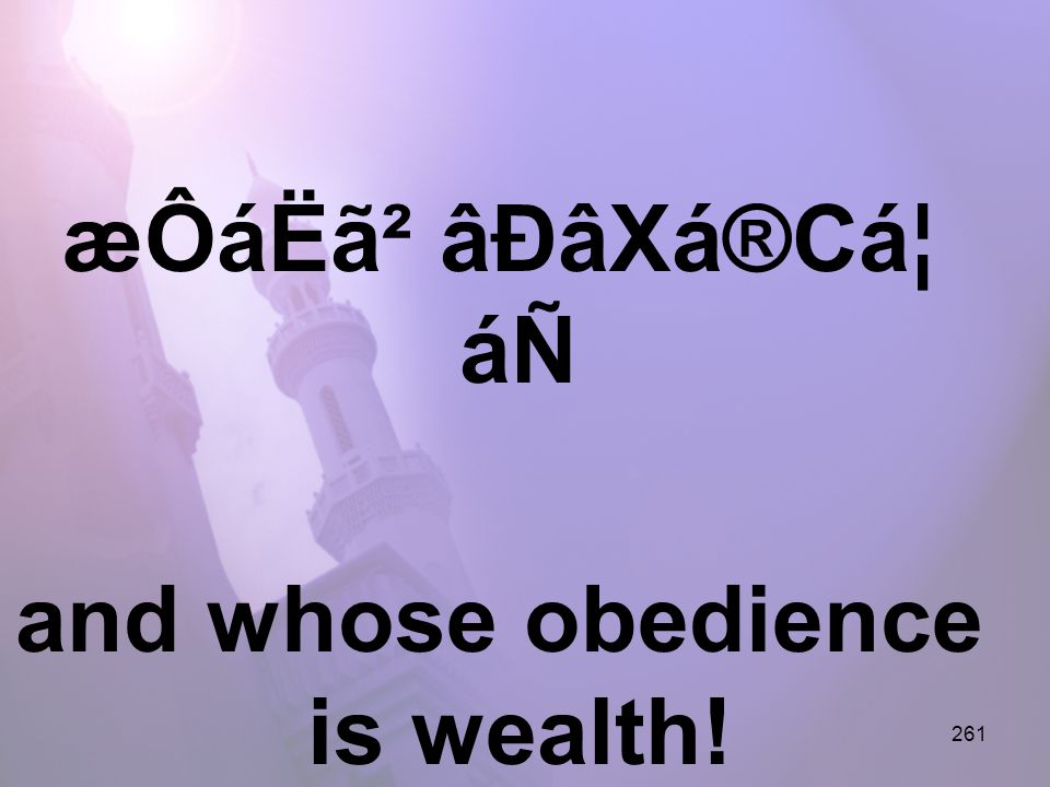 261 æÔáËã² âÐâXá®CᦠáÑ and whose obedience is wealth!