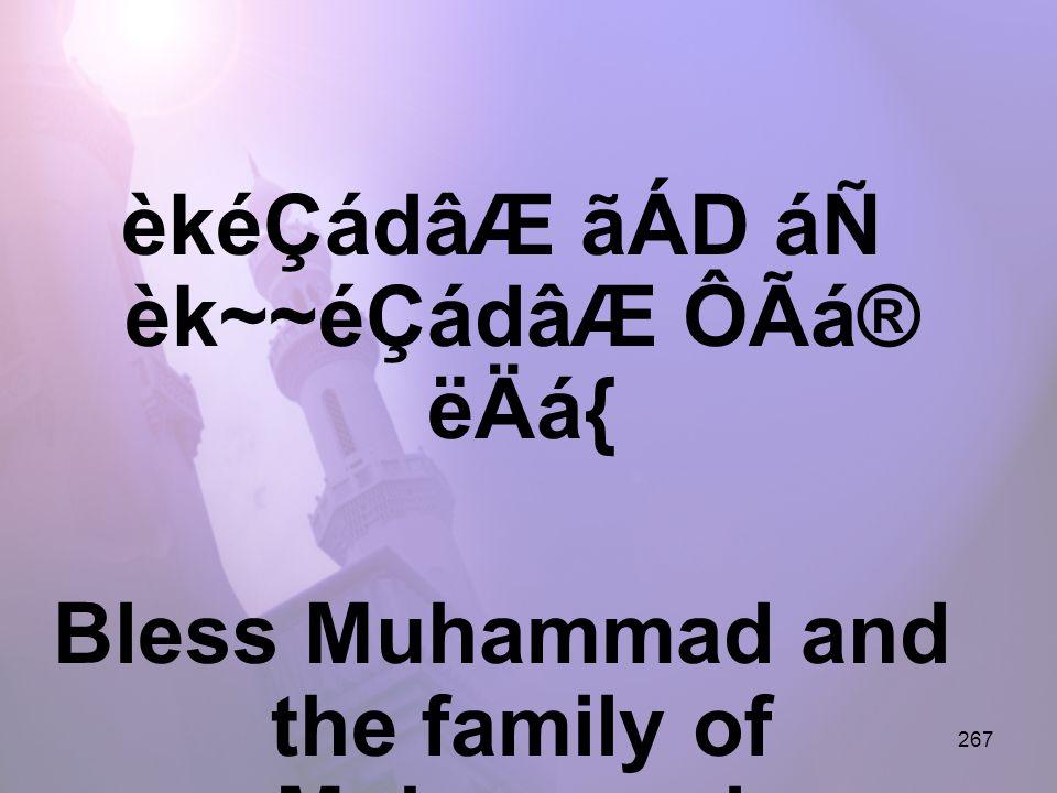 267 èkéÇádâÆ ãÁD áÑ èk~~éÇádâÆ ÔÃá® ëÄá{ Bless Muhammad and the family of Muhammad,