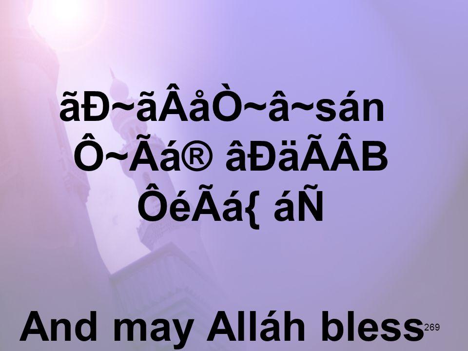 269 ãÐ~ãÂåÒ~â~sán Ô~Ãá® âÐäÃÂB ÔéÃá{ áÑ And may Alláh bless His messenger,
